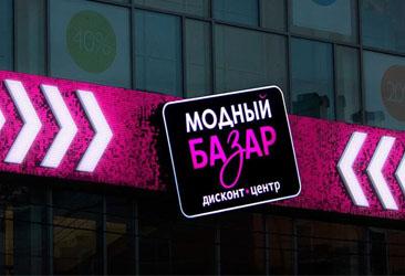 Живая реклама на светоотражающих панелях